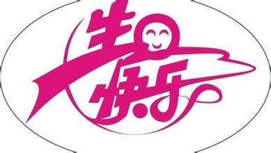 logo logo 标志 设计 矢量 矢量图 素材 图标 389_220
