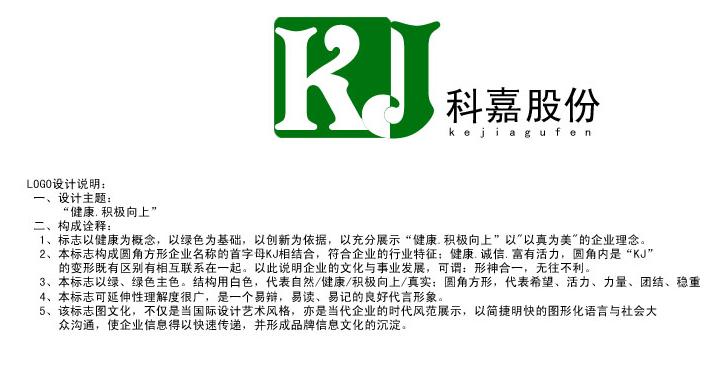 logo设计理念范文