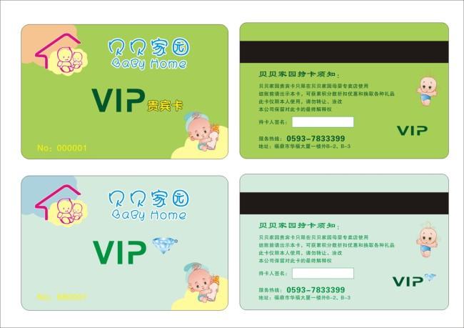 有关会员卡设计制作要求和注意事项