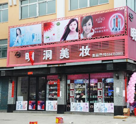 淘宝化妆品店起名要如何起名呢