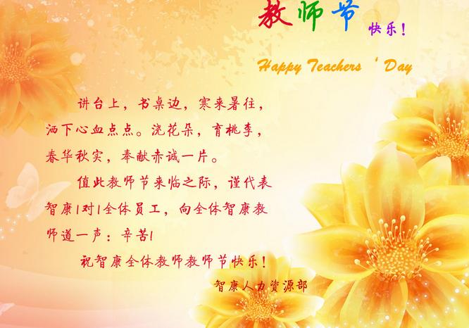 9月10号教师节贺卡祝福语要怎么写