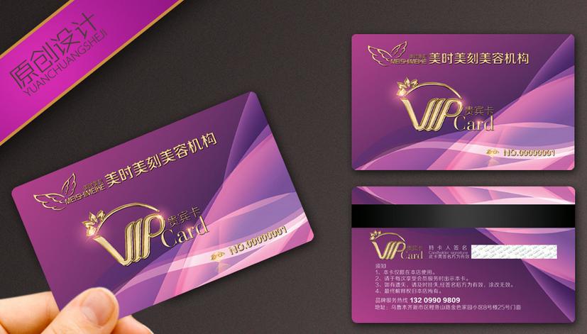店铺会员卡设计的制作要点和方法